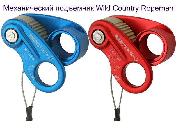 Подъемные устройства Wild Country Ropeman