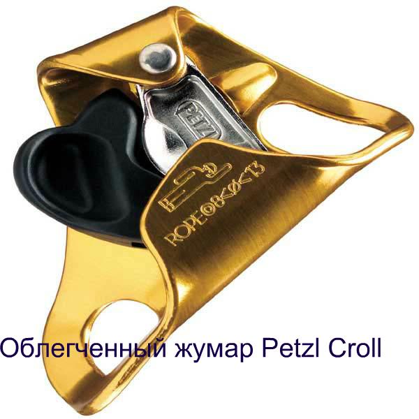 Petzl Croll