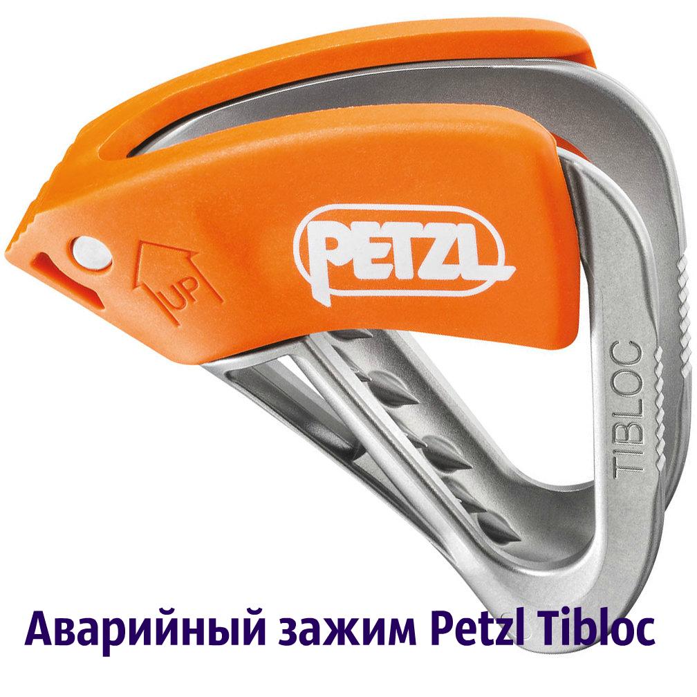 Подъемные устройства Petzl Tibloc